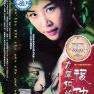 KOREA DRAMA DVD 九尾狐的復仇 Gumiho Tale of The Fox Child Han Eun-jung Jang Hyun-sun