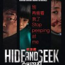 DVD KOREA MOVIE 捉迷藏 HIDE AND SEEK 孙贤周 Son Hyun-joo 文正熙 Moon Jung-hee English Sub