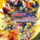 DVD KAMEN MASKED RIDER GAIM The Movie Great Soccer Battle! Golden Fruits Cup