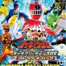DVD Ressha Sentai ToQger The Movie Galaxy Line S.O.S. English Sub Region All