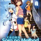 DVD JAPANESE ANIME SORA NO METHOD Vol.1-13End Celestial Method English Sub