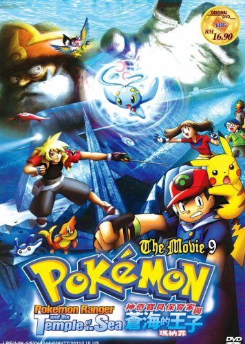 DVD ANIME POKEMON Movie 9 Pokemon Ranger And The Temple of The Sea English Audio