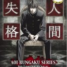 DVD ANIME Aoi Bungaku Series Blue Literature No Longer Human Vol.1-12End