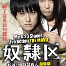 DVD JAPANESE MOVIE Me & 23 Slaves Live Action Tokyo Slaves English Sub Region 0