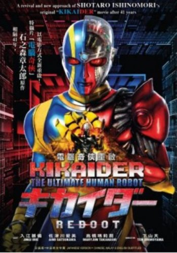DVD Japanese Live Action Movie ���侠�� Kikaider The Ultimate Human Robot Eng Sub
