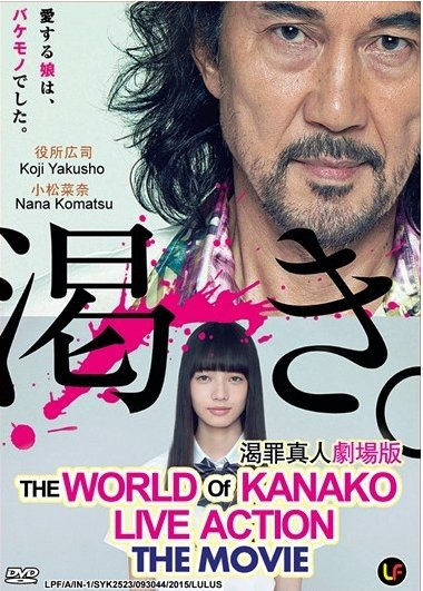 DVD JAPANESE MOVIE The World Of Kanako 渴罪 Koji Yakusho English Sub Region All