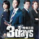 DVD KOREA DRAMA 3 Days 危情三日 Park Yoo-chun Son Hyun-joo Park Ha-sun English Sub