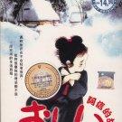 DVD ANIME MOVIE OSHIN 阿信的故事 Cantonese Japanese Audio Chinese Sub Region All