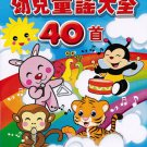 DVD ANIMATION 40 All Time Favourite Mandarin Children Songs 幼儿童谣40首 Karaoke