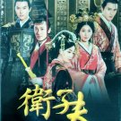 CHINESE DRAMA DVD The Virtuous Queen of Han 大汉贤后卫子夫  Region All English Sub