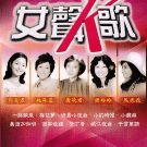 70s CHINESE GOLDEN OLDIES DVD Karaoke Pin Yin Teresa Teng 鄧丽君 Yao Su Rong 姚苏蓉