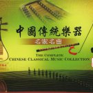 COMPLETE CHINESE CLASSICAL MUSIC COLLECTION 5CD Box Set Pipa Erhu Flute Guzheng