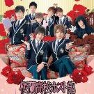 DVD Ouran High School Host Club Live Action Drama Series English Sub 櫻蘭高校男公關部