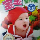 DVD BABY NUTRITION FOOD 4-12 Months Chinese Version Chinese Cooking 宝宝营养餐