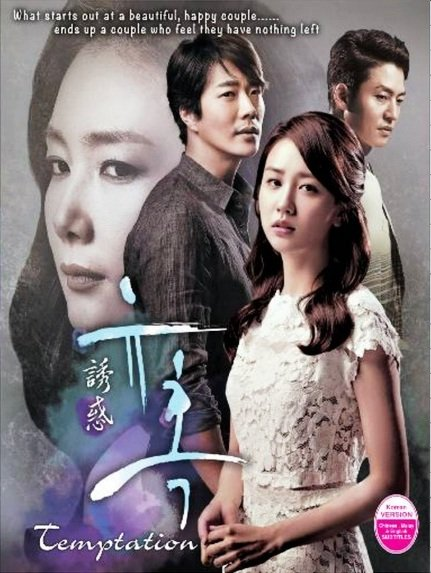 KOREA DRAMA DVD TEMPTATION 诱� Kwon Sang-woo Choi Ji-woo Region All English Sub