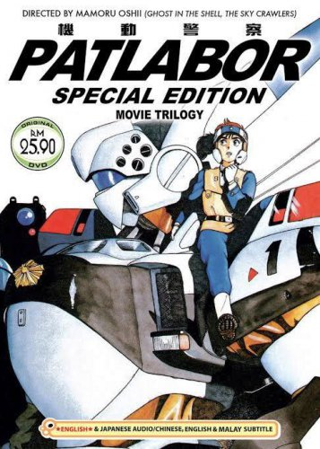 DVD ANIME Mobile Police Patlabor Movie Trilogy Special Edition English Audio