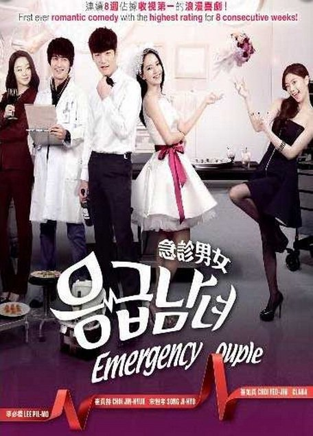 DVD KOREA DRAMA EMERGENCY COUPLE �診�女 Song Ji-Hyo Choi Jin-Hyuk English Sub