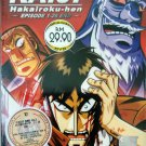 DVD JAPANESE ANIME Gyakkyo Burai Kaiji Hakairoku-Hen Vol.1-26End English Sub