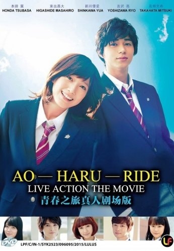DVD JAPANESE Live Action Movie Ao Haru Ride ���� Blue Spring Ride English Sub