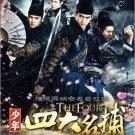 CHINESE DRAMA DVD THE FOUR 少年四大名捕 HD Shooting Asia Region Zhang Han English Sub