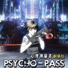DVD JAPANESE ANIME Psycho-Pass The Movie Psychopath Eng Sub Region All Free Ship