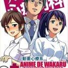 DVD Anime De Wakaru Shinryounaika Comical Psychosomatic Medicine English Sub