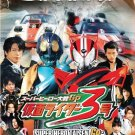 DVD Super Hero Taisen GP Kamen Rider 3 The Movie Live Action English Sub