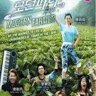 DVD KOREA DRAMA Modern Farmer 摩登农夫 Lee Hong-gi Park Min-woo Eng Sub Region All