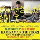 DVD JAPANESE Live Action Movie Kami-sama no Iu Toori 要听神明的话 Mio Yuki English Sub