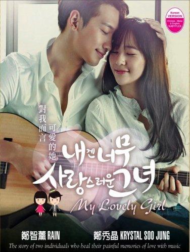DVD KOREA DRAMA My Lovely Girl 对������她 Jung Ji-hoon Rain English Sub Region All