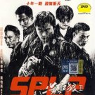 DVD HONG KONG MOVIE SPL 2 A Time For Consequences 殺破狼2 Region Asia English Sub