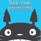 DVD ANIME STUDIO GHIBLI Special Edition Collection 7 DVD Chinese English Audio