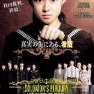 DVD Japanese Movie Solomon's Perjury Suspicion Judgement 所罗门的伪证事件裁判 English Sub
