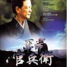 DVD JAPANESE DRAMA Gunshi Kanbee 軍師官兵衛 Box 5 Vol.41-50 English Sub Region All