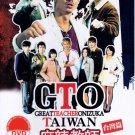 DVD JAPANESE MOVIE GTO Great Teacher Onizuka SP In Taiwan English Sub Region All