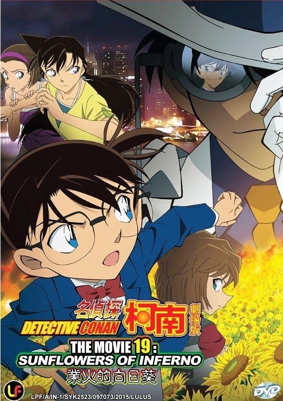 Detektiv Conan Burning Series Film