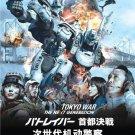 DVD The Next Generation Patlabor Tokyo War Live Action Film English Sub