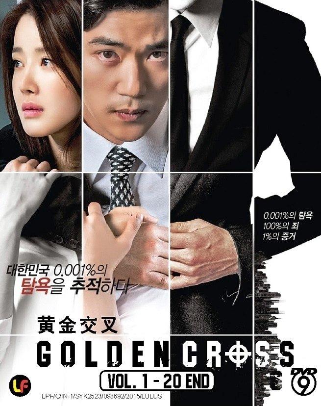 DVD KOREAN DRAMA Golden Cross ��交� Han Eun Jeong Uhm Ki Joon English Sub