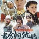 CHINESE DRAMA DVD The Book And The Sword 書劍恩仇錄 2008 Adam Cheng Asia Region