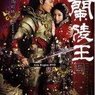 CHINESE DRAMA DVD Lan Ling Wan 蘭陵王 Wu Da Wei Prince of Lan Ling HD Shooting