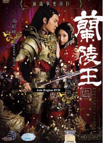 CHINESE DRAMA DVD Lan Ling Wan ��� Wu Da Wei Prince of Lan Ling HD Shooting