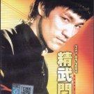 DVD HONG KONG KUNG FU MOVIE Bruce Lee Fist of Fury 精武門 Eng Sub Asia Region