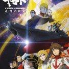 DVD ANIME SPACE BATTLESHIP YAMATO 2199 Movie A Voyage To Remember English Sub