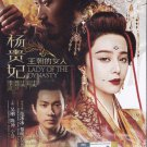DVD CHINESE MOVIE Lady of The Dynasty 王朝的女人楊貴妃 Fan Bingbing Leon Lai English Sub