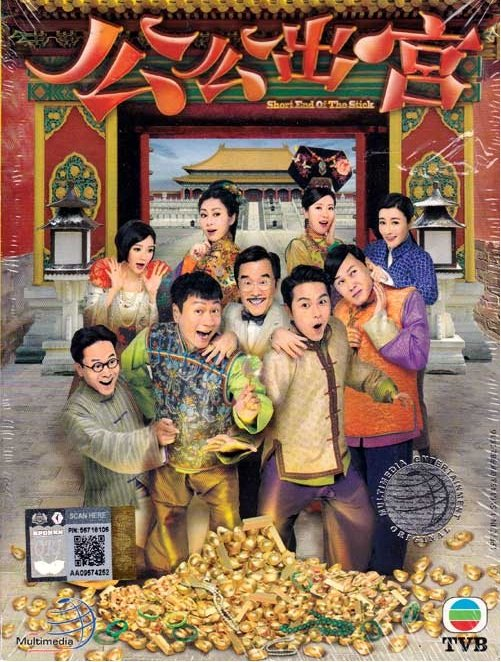 CHINESE TVB HK DRAMA DVD Short End of The Stick Asia Region