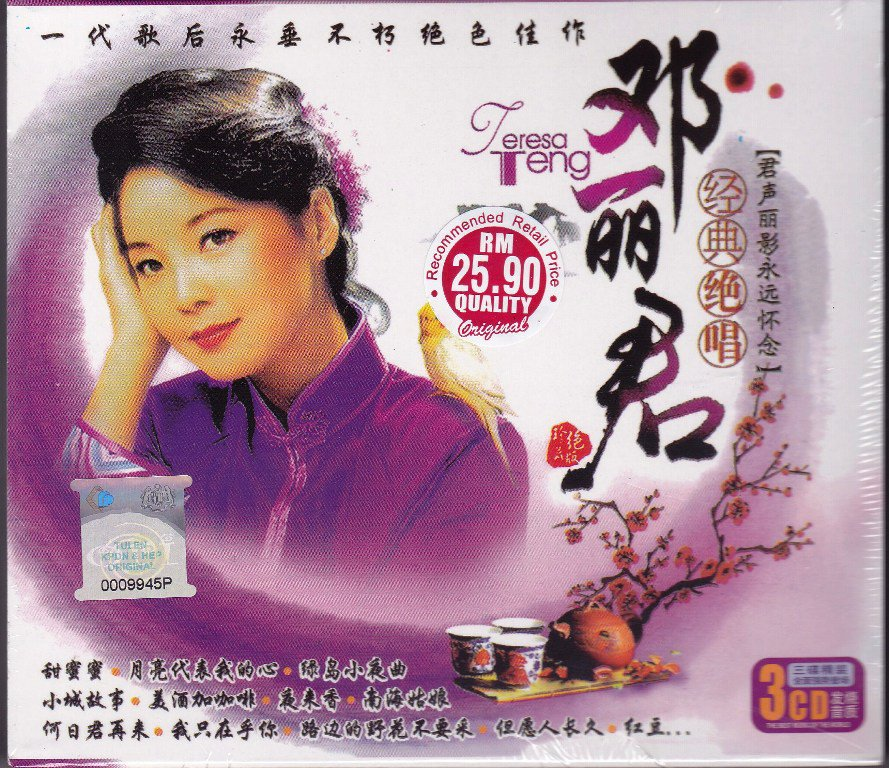 CHINESE OLDIES CD TERESA TENG ��� ���� Masterpiece Classic 3CD 56 Songs Box Set