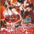 DVD Ultraman Tiga Ultraman Dyna Ultraman Gaia Battle In Hyperspace English Dub