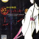 DVD JAPANESE ANIME Ayakashi Japan Classic Horror Complete TV Series TV Eng Sub
