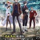 DVD JAPANESE ANIME Shisha no Teikoku The Movie The Empire of Corpses English Sub
