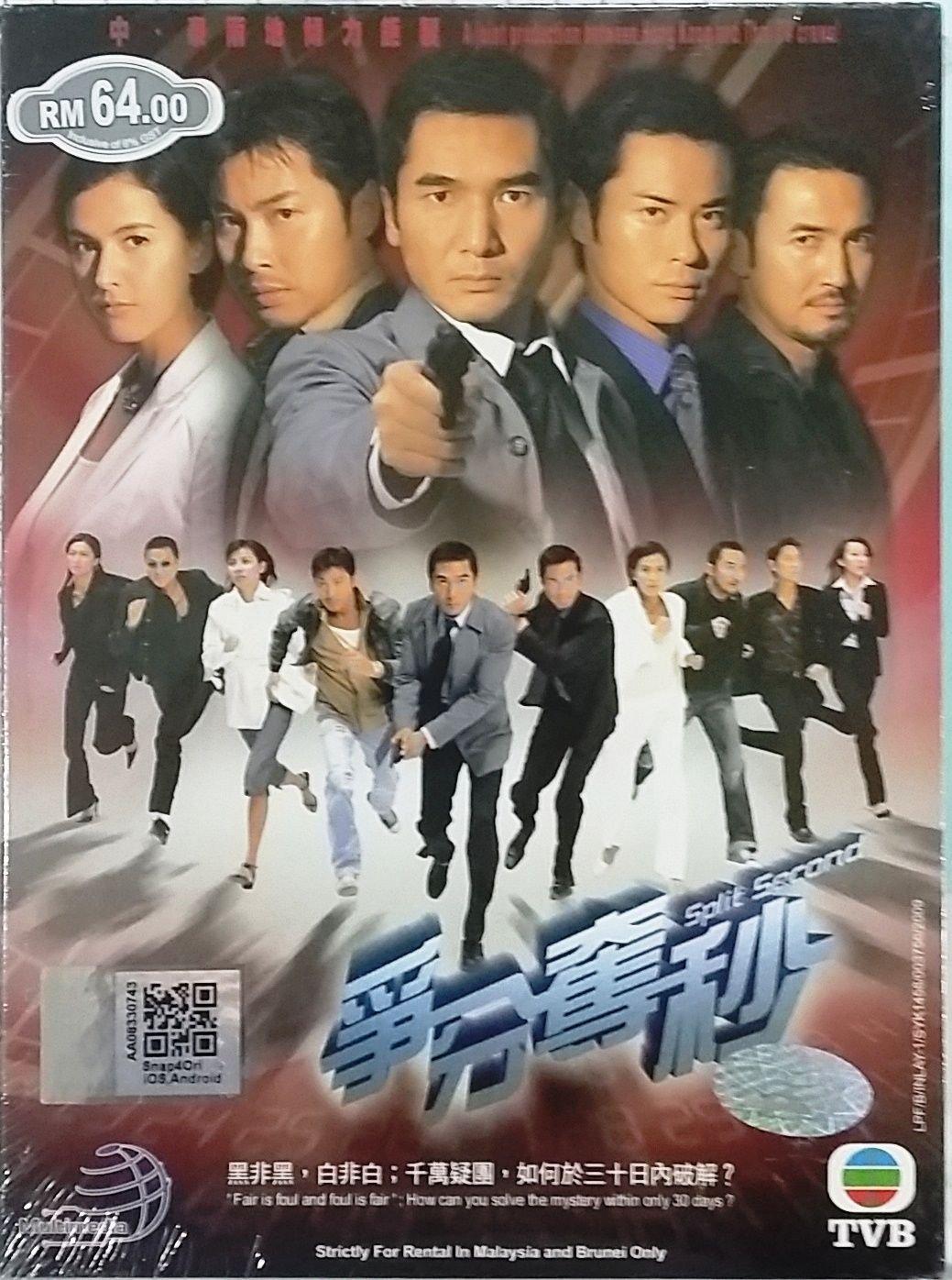 Split Second ��奪� HK TVB DRAMA DVD Complete Set 30 Episode Alex Fong Kevin Cheng